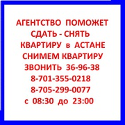 Агентство поможет сдать ,  снять квартиру  в городе Астана . Снимем квартиру